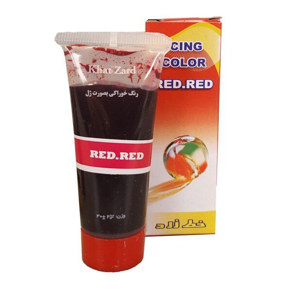 رنگ خوراکی مجاز ژلهای قرمز